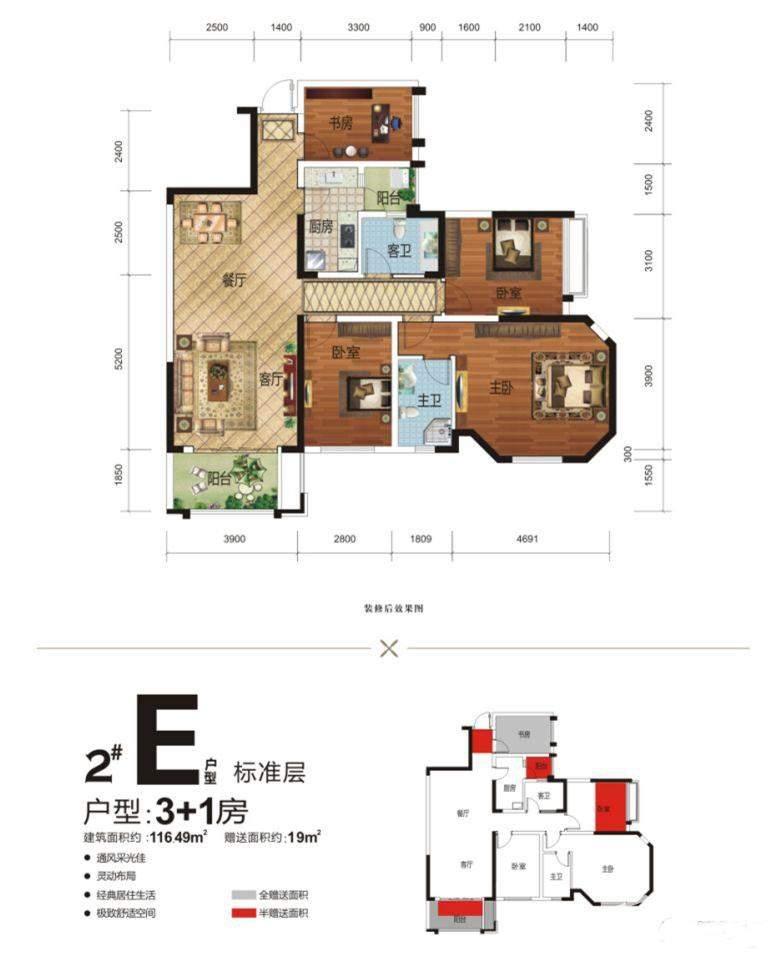 2#楼E户型3+1房