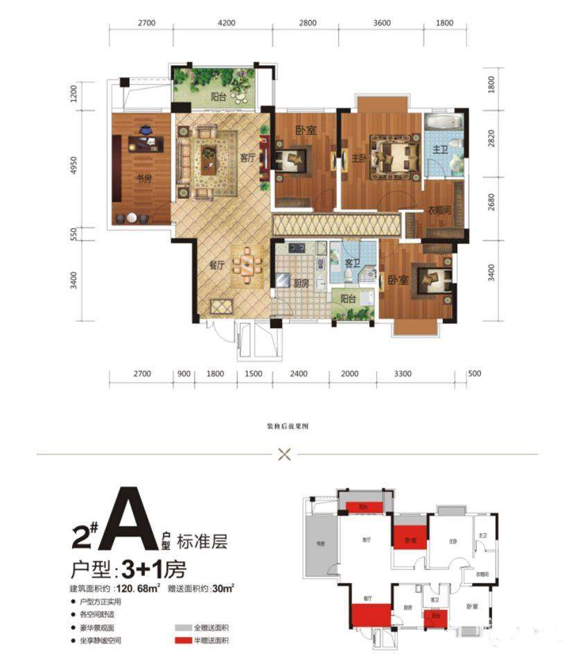 2#楼A户型3+1房