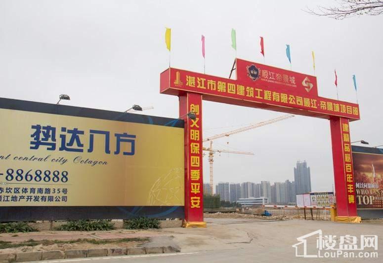 顺江·帝景城实景图