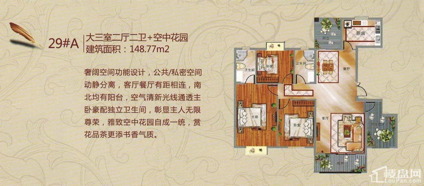 万达·熙龙湾户型图