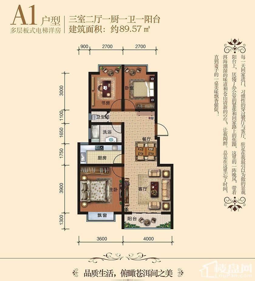 A1户型多层板式电梯洋房