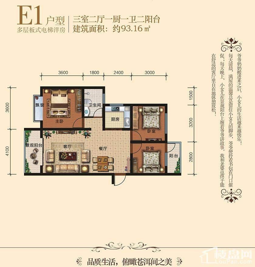 E1户型多层板式电梯洋房
