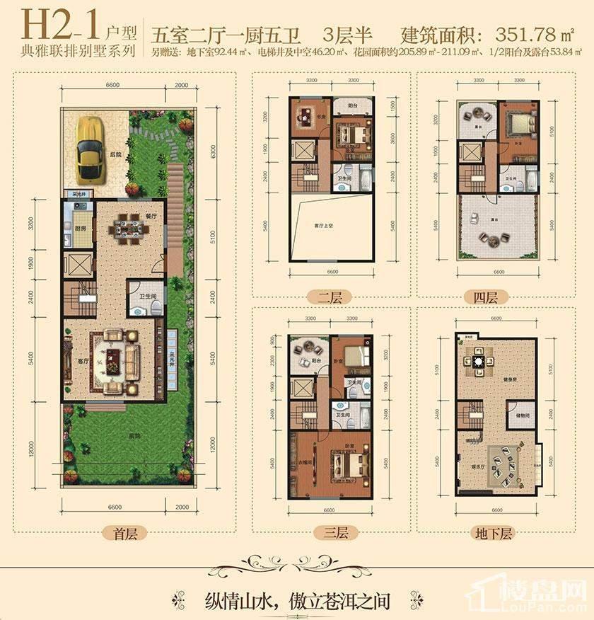 H2—1户型典雅联排别墅