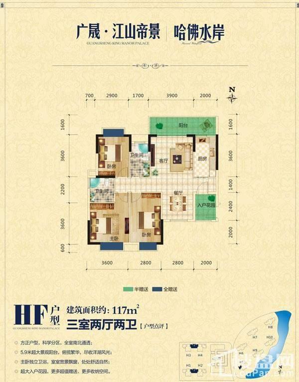 江山帝景HF户型