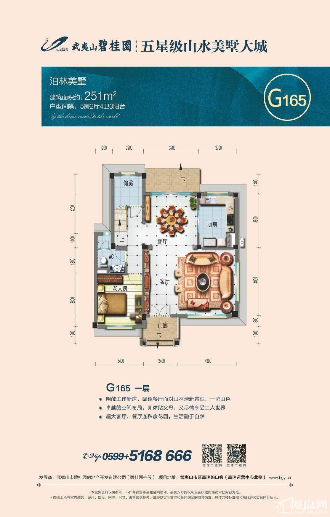 G165-1 泊林美墅