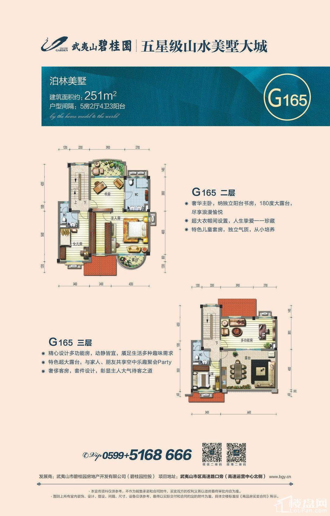 G165-2 泊林美墅