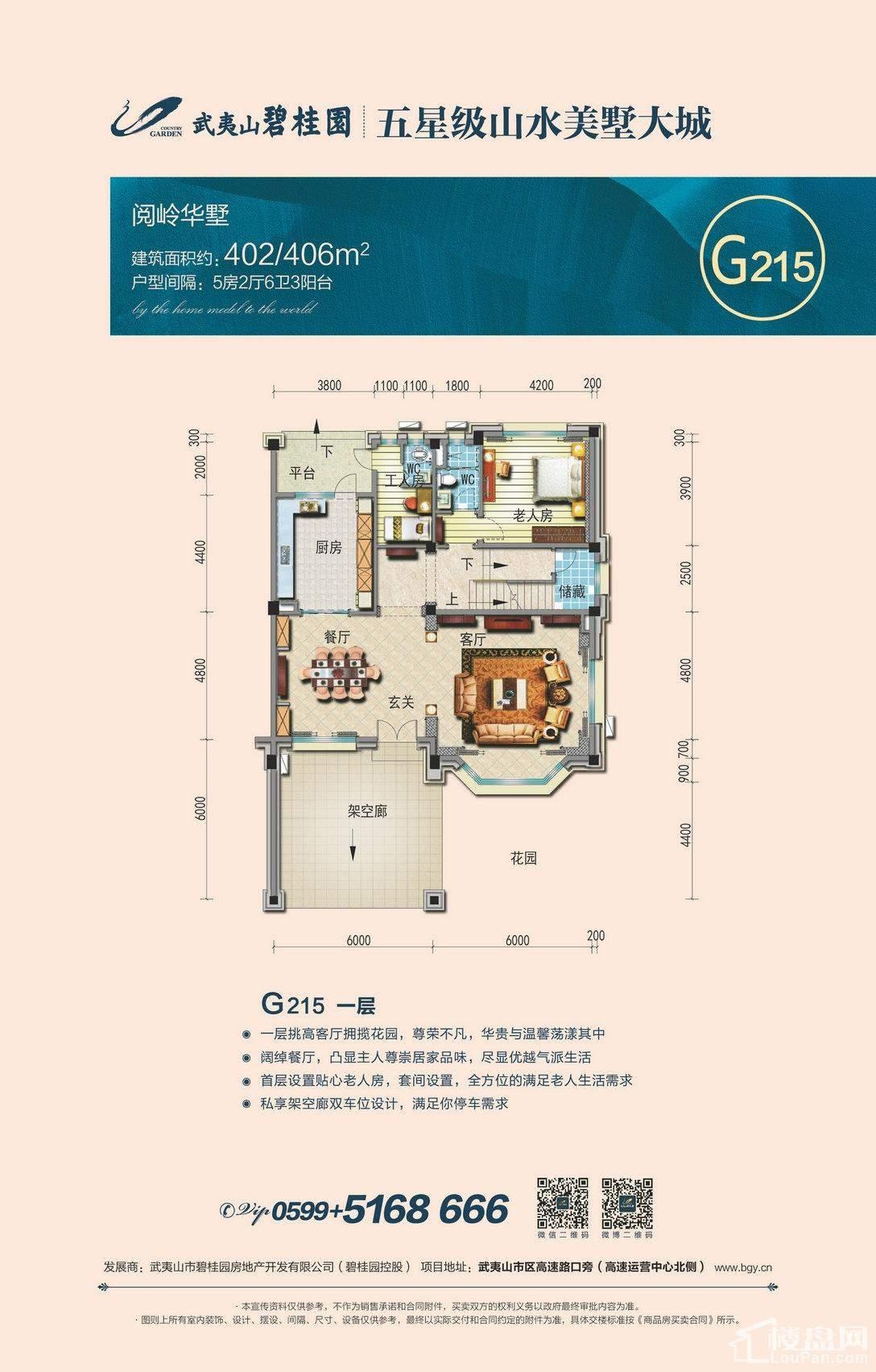 G215-1 阅岭华墅
