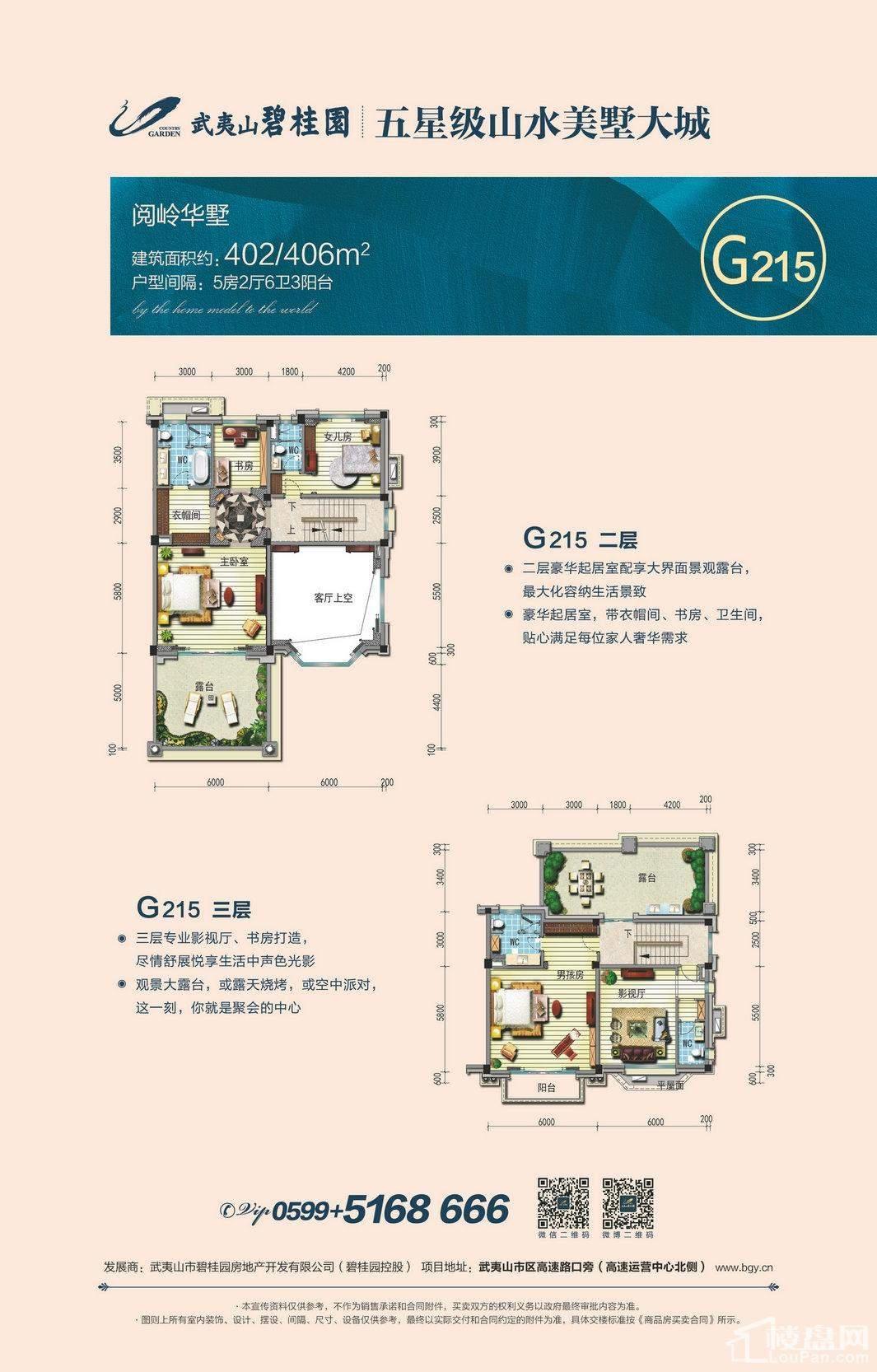 G215-2 阅岭华墅