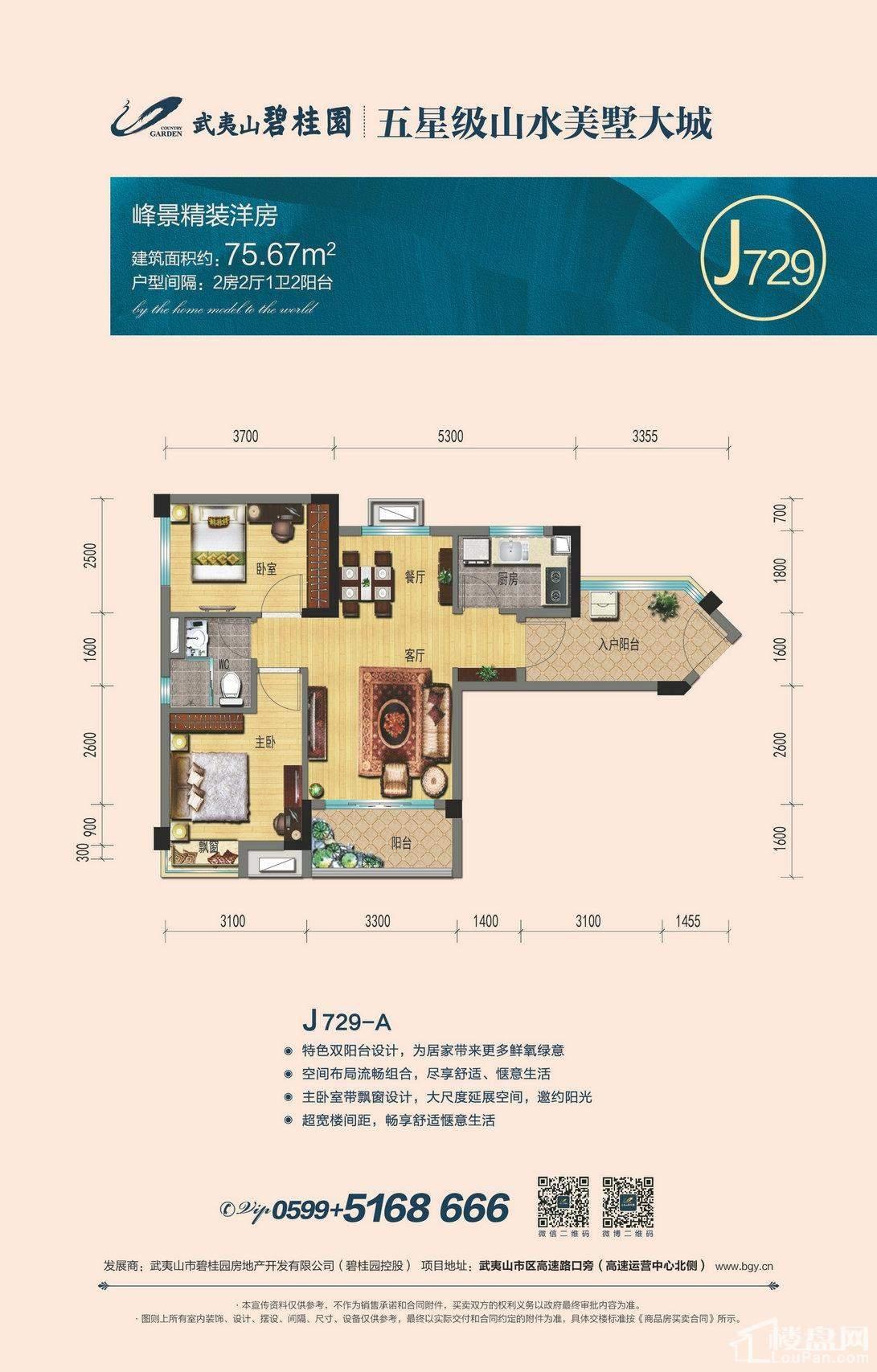 J729-A 峰景精装洋房