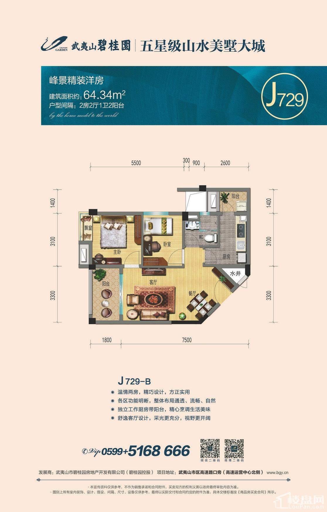 J729-B 峰景精装洋房
