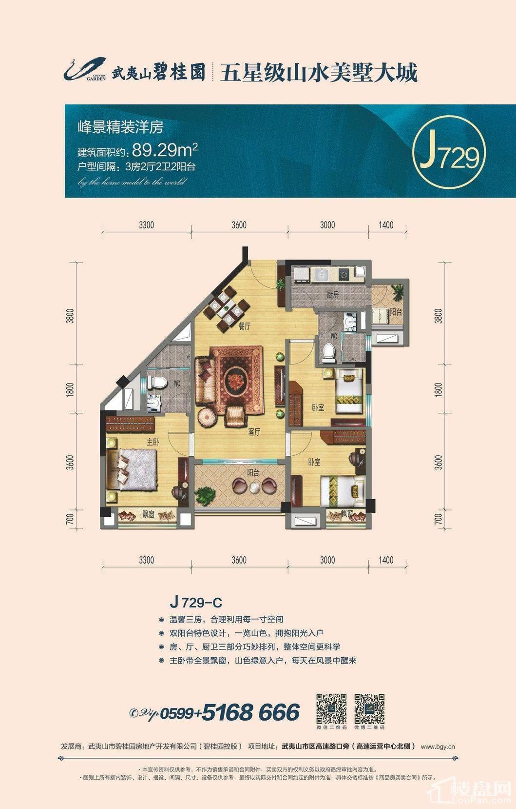 J729-C 峰景精装洋房