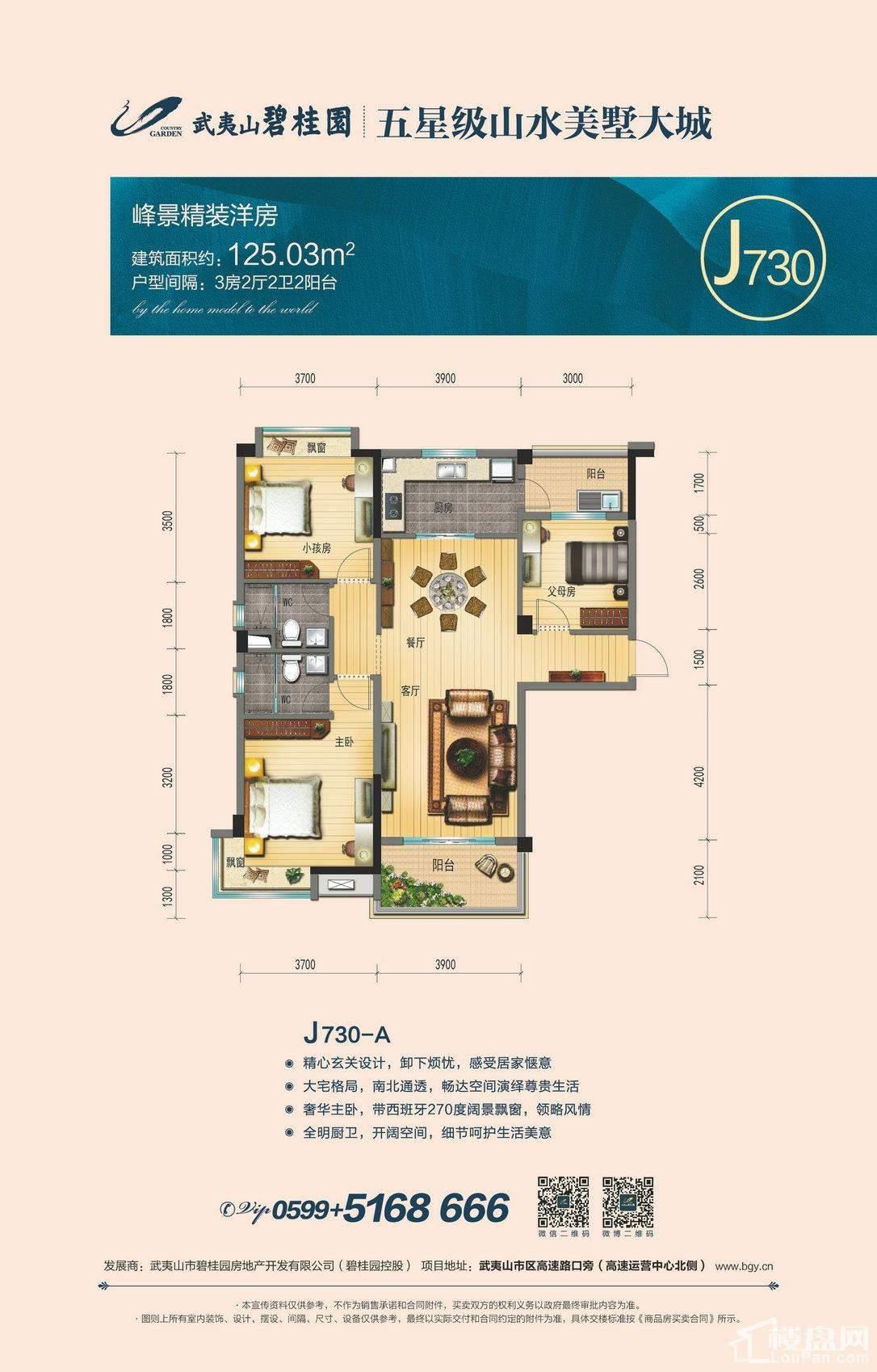 J730-A 峰景精装洋房
