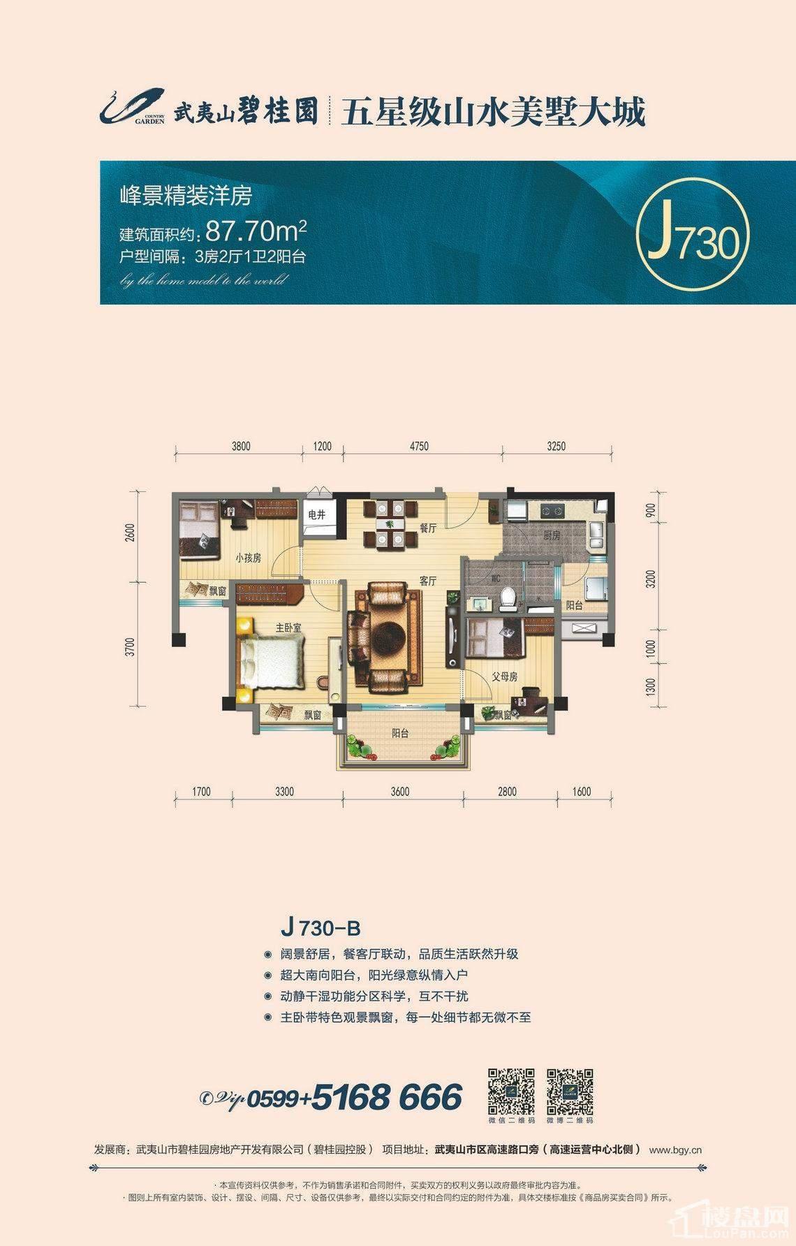 J730-B 峰景精装洋房