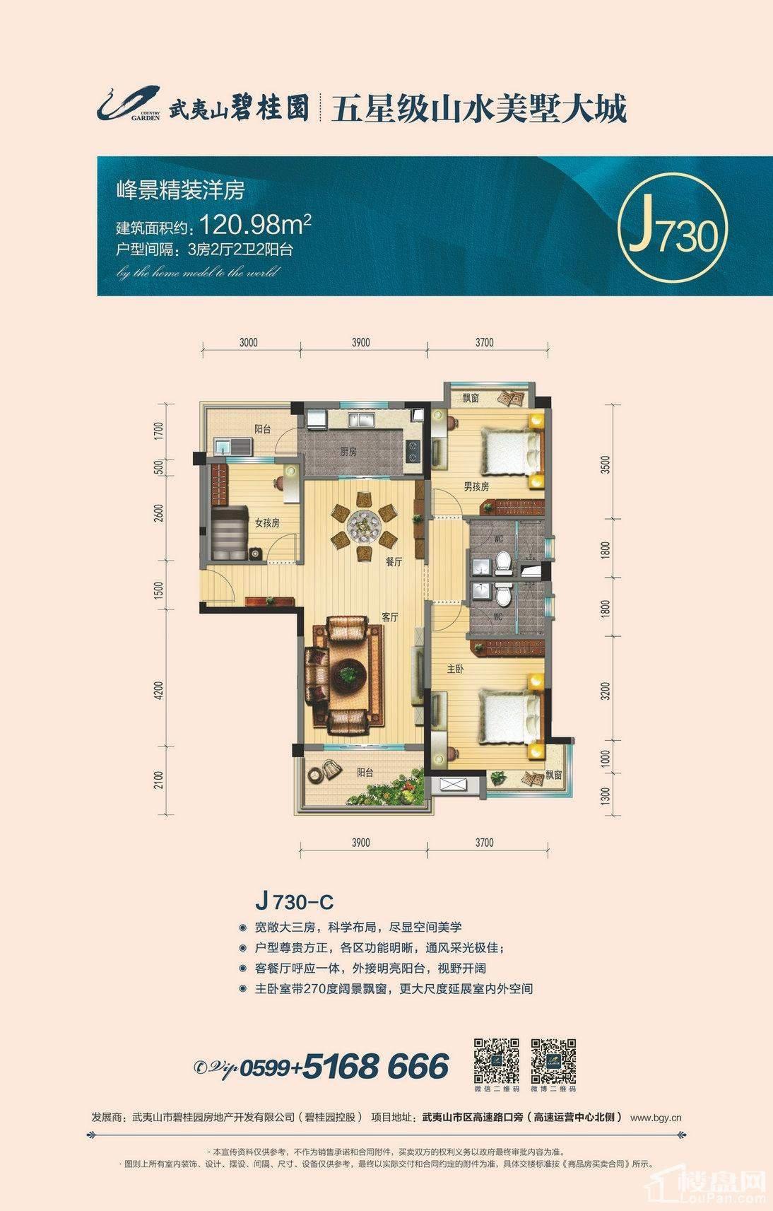 J730-C 峰景精装洋房
