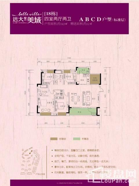 远大(3期)•美域户型图