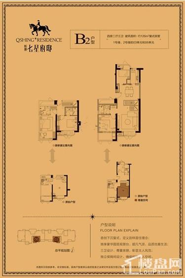 新景七星府邸户型图