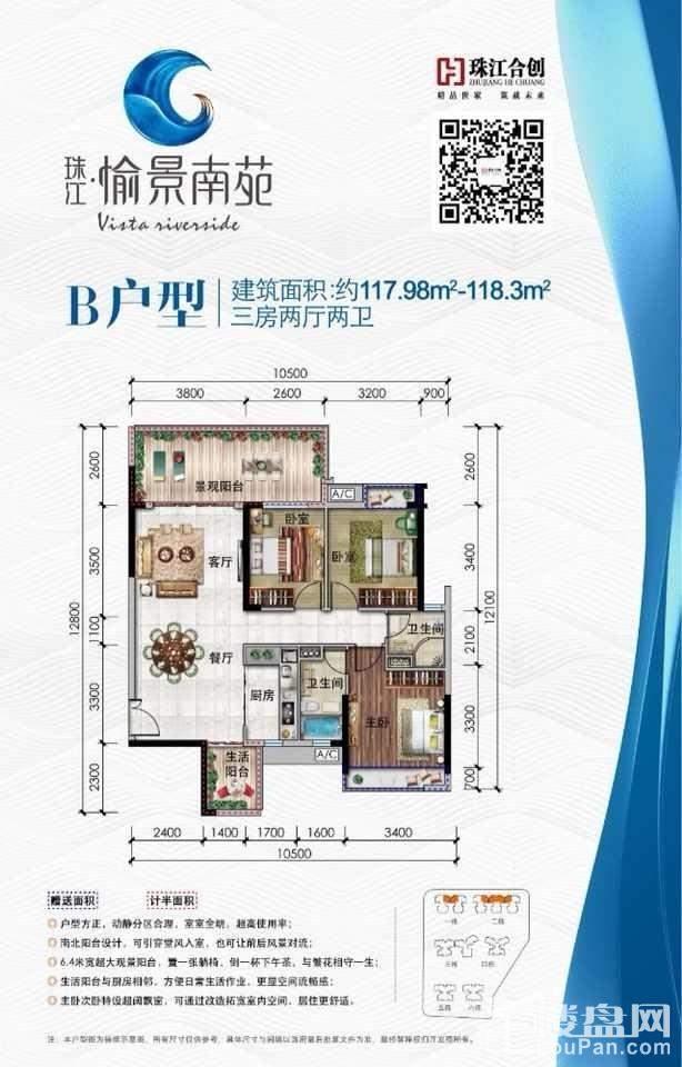 珠江·愉景南苑户型图