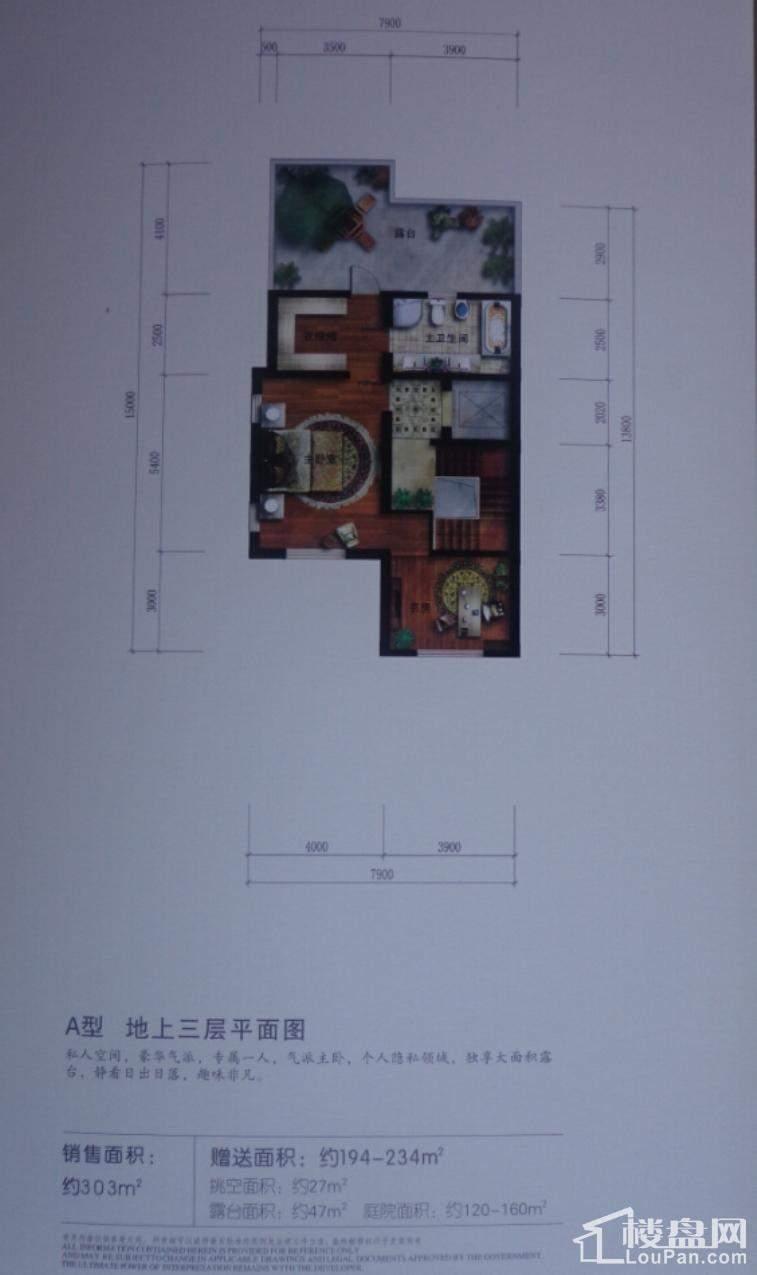 大联排A型地上三层