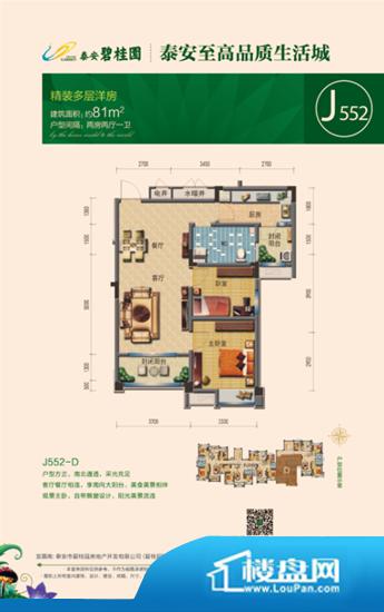 洋房J552-D