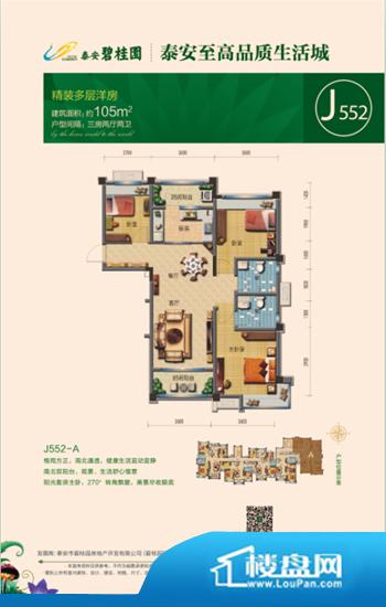 洋房J552-A