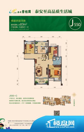 洋房J550-C