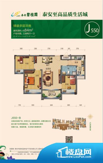 洋房J550-B