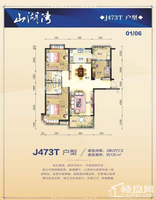 J473T01户型