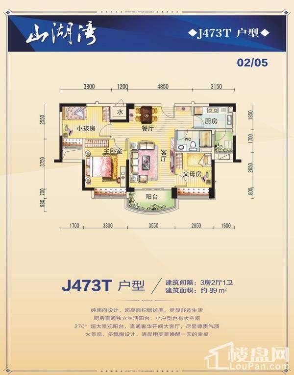J473T02户型