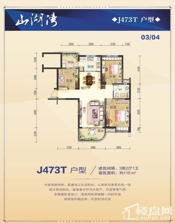 J473T03户型