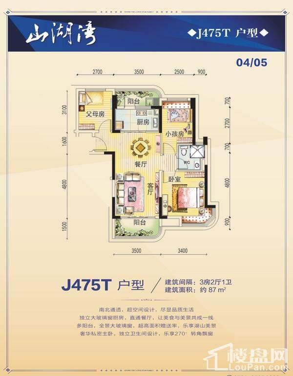J475T04户型