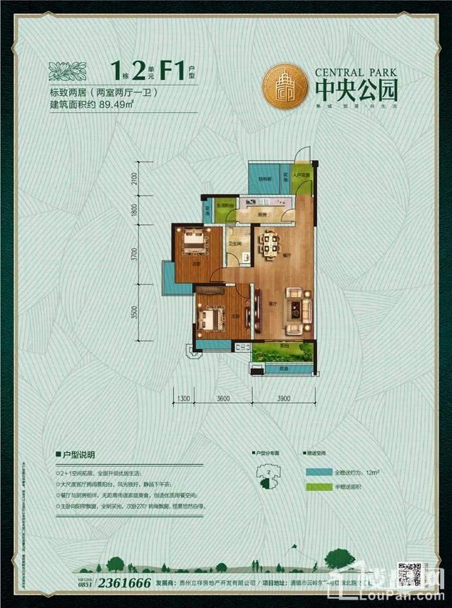清镇中央公园户型图