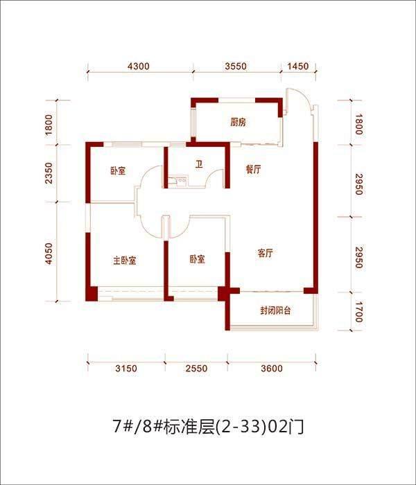 7#2/3户型