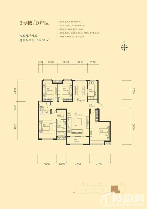 三号楼平层