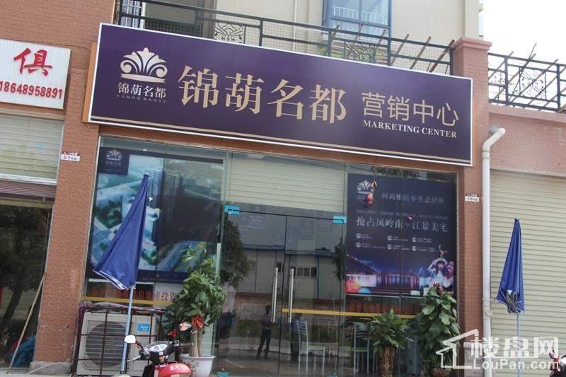 锦葫名都营销中心
