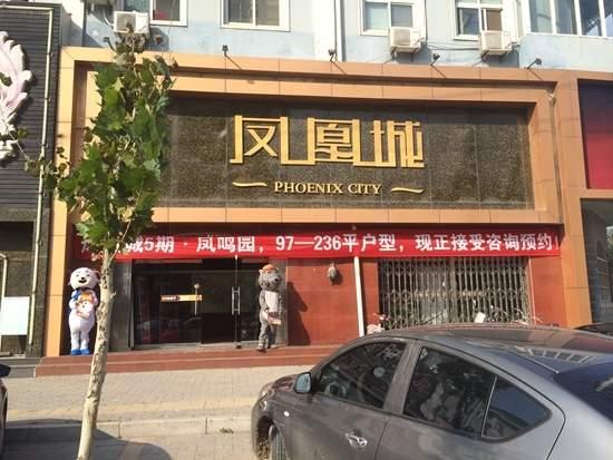 献县凤凰城
