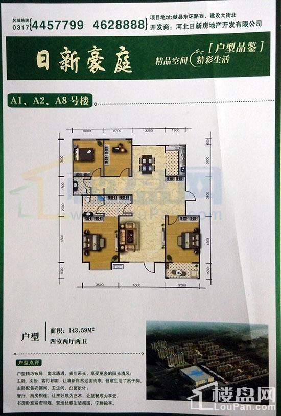A1、A2、A8号楼户型
