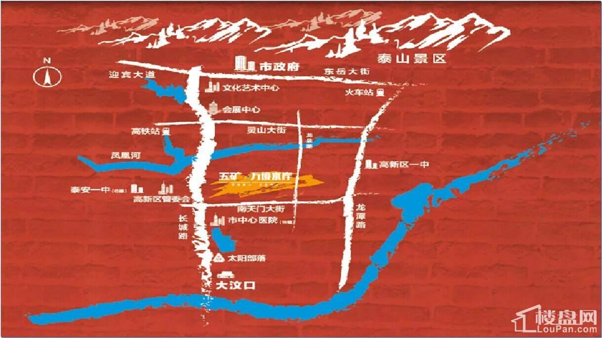 泰安五矿万境水岸位置图