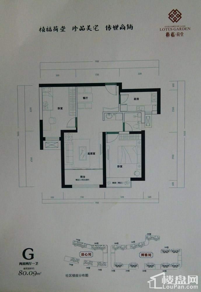 B区1—5#楼G户型