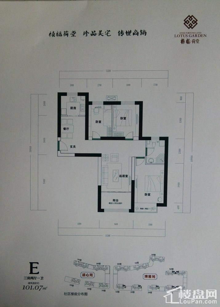 B区1—5#楼E户型