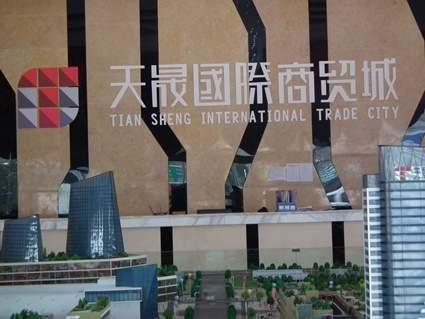 天晟国际商贸城实景图