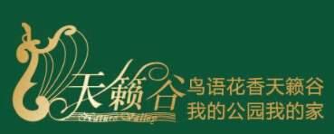 海南天籁谷休闲养生会馆