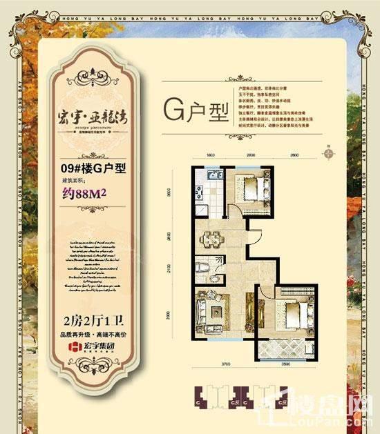 9#G户型