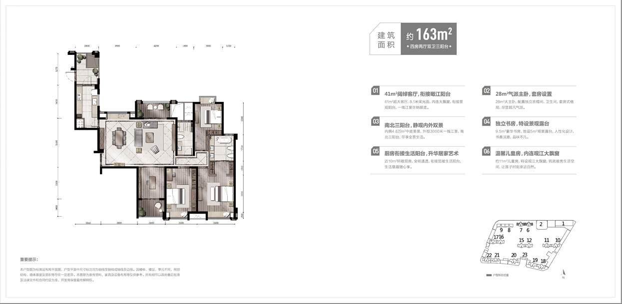 6号7号楼首府全景官邸户型图