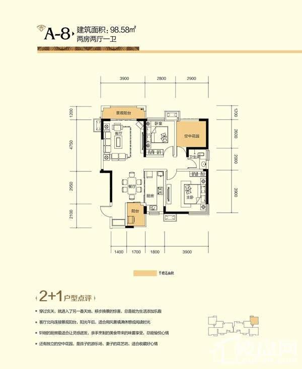 广泰锦苑A8户型图