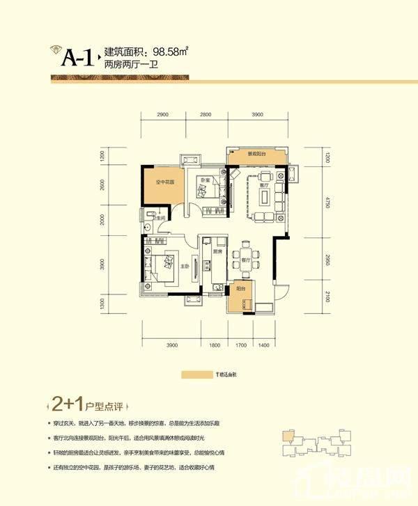 广泰锦苑A1户型图