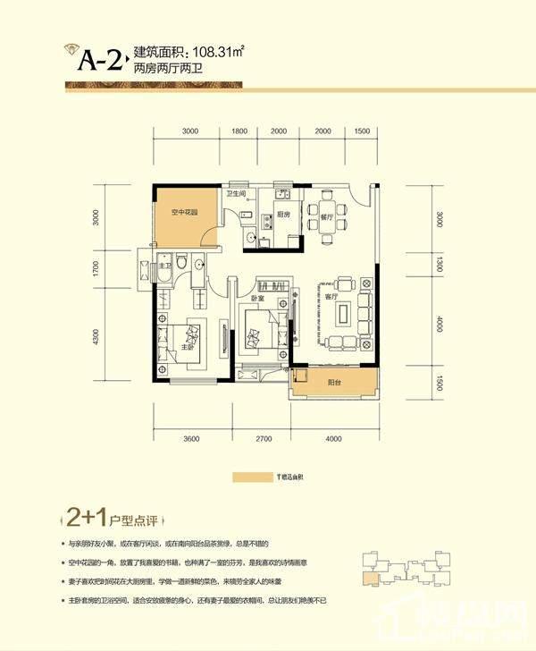 广泰锦苑A2户型