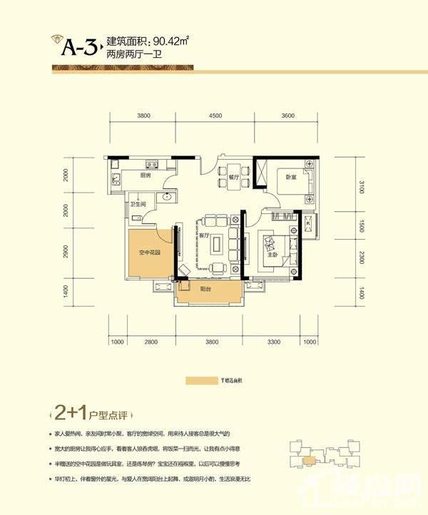 广泰锦苑A3户型