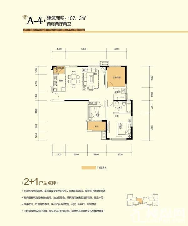 广泰锦苑A4户型