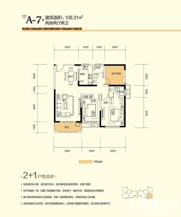 广泰锦苑A7户型