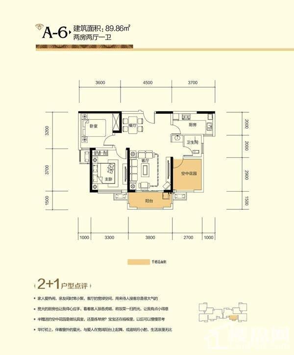 广泰锦苑A6户型